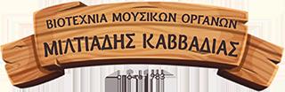 Βιοτεχνία μουσικών οργάνων - Καββαδίας Μιλτιάδης - Μουσικά όργανα - Θεσσαλονίκη -